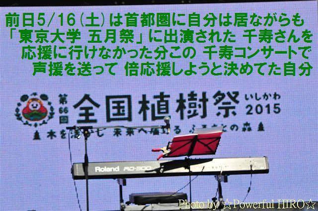 第66回 全国植樹祭 いしかわ2015 (15)