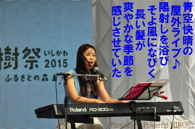 第66回 全国植樹祭 いしかわ2015 (18)