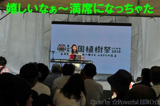 第66回 全国植樹祭 いしかわ2015 (20)