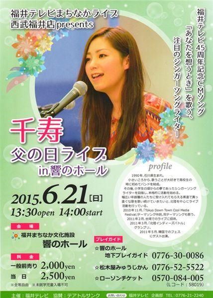 千寿 (ちず) 父の日ライブ in 響のホール