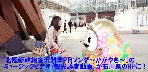 「北陸新幹線金沢開業PRソング~かがやき~」のミュージックビデオ (観光誘客動画)