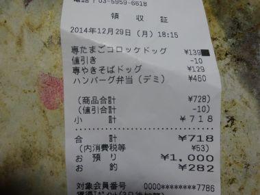 mini_DSC00087_20141230140742d96.jpg