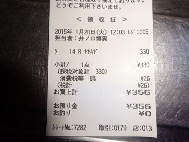 mini_DSC00374_20150120134228e28.jpg