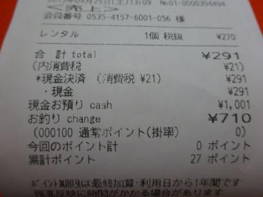 mini_DSC01269.jpg
