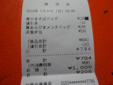 mini_DSC01505_20150524200714c49.jpg
