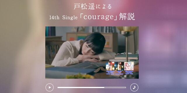 courage 戸松遥