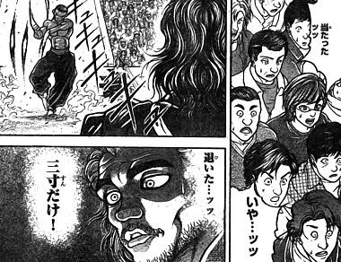 刃牙道55話 武蔵に驚く本部