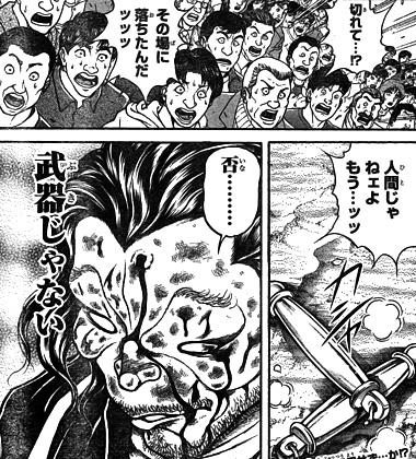 刃牙道56話 武蔵