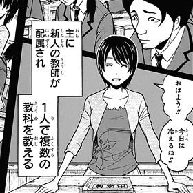 暗殺教室136話 雪村先生のインナーがださくないだと!?