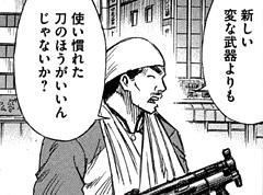 彼岸島48日後…31話 マシンガンを新しい変な武器呼ばわりするヨネさん