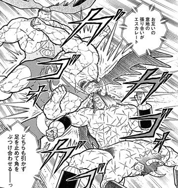 キン肉マン126話 バッファローマンvsガンマン、角対決!