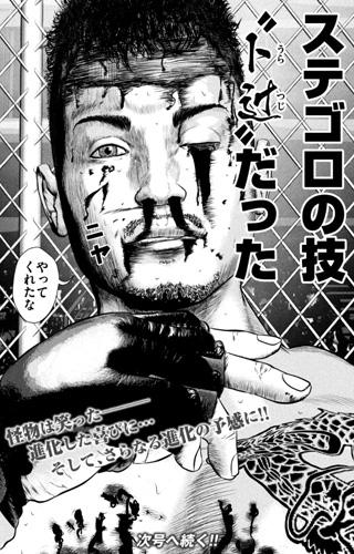 『喧嘩稼業』43話ネタバレ感想 梶原さんは工藤成長の為の生け贄だった!?