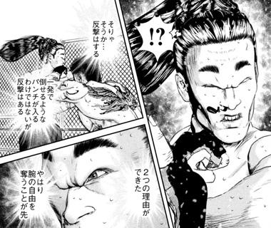 『喧嘩稼業』43話ネタバレ感想 反撃を受けて驚く梶原さんw