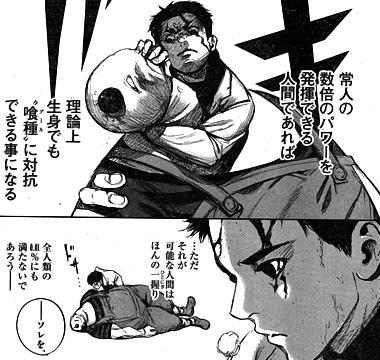 『東京喰種:re』26話ネタバレ感想 武臣vsガンボ