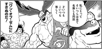 キン肉マン127話 ワン・オブ・ゼム