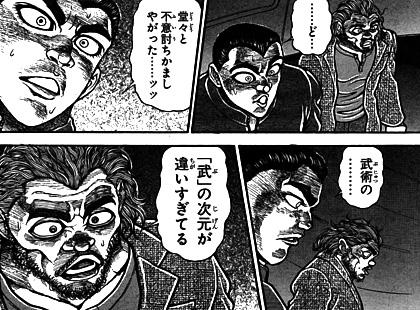 刃牙道62話 結局解説とリアクション芸をする本部