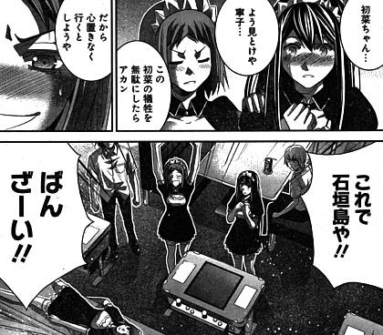極黒のブリュンヒルデ143話 石垣島決定!
