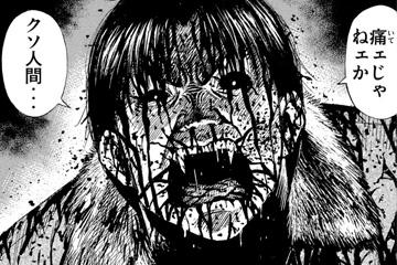 彼岸島33話 新田のマシンガンの連射を受けても平然とする吸血鬼