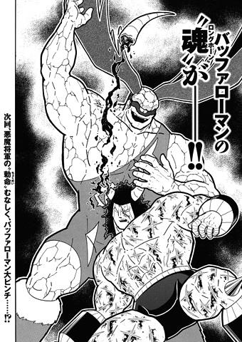 キン肉マン130話 ガンマンがバッファローマンのロングホーンをへし折る!