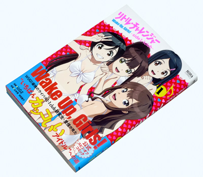 ノーラコミックス『リトル・チャレンジャー Wake Up, Girls!-side I-1club-1』第1巻