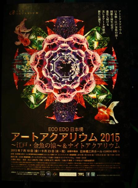 IMG_0043アートアクアリウム2015アートアクアリウム2015