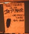 120714okinawa-sd 039