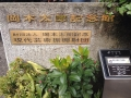 岡本太郎記念館1