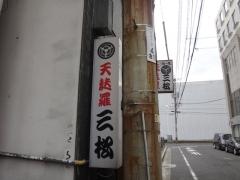 mimatsu209.jpg