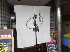 yoshiharu01.jpg