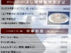 yoshiharu03.jpg