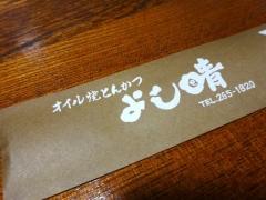 yoshiharu07.jpg