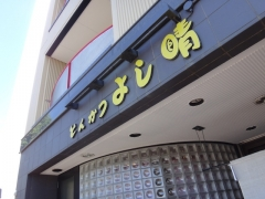 yoshiharu08.jpg