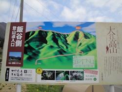 飯谷登山口