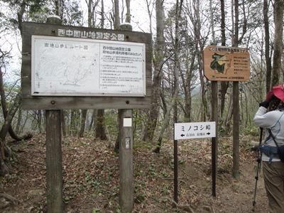 ミノコシ峠