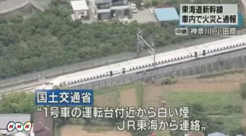 新幹線火災