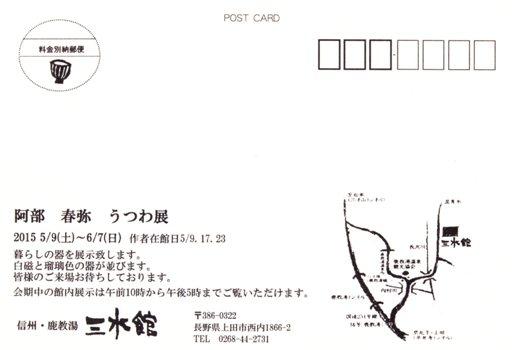2015三水館宛名img018