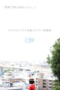 bana--C89ghiblisyashinsyu-N.jpg