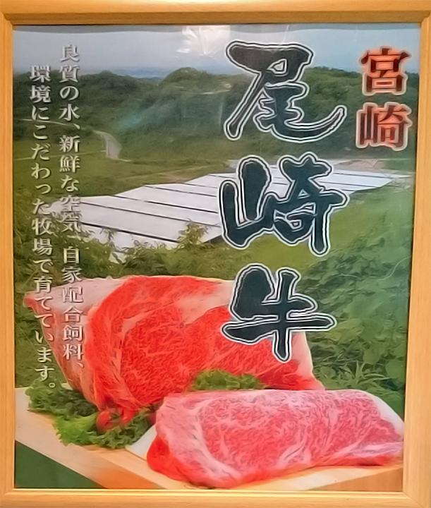 尾崎牛取扱店