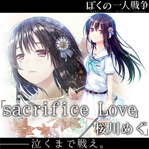 fain034_sacrifice_love_jacket.png