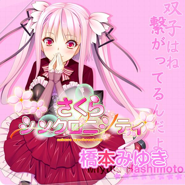 fain036_sakura_synchronicity_jacket.png