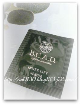 BCADトライアルセット インナーリフトセラム(美容液)