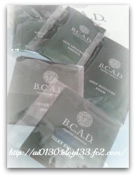 BCADトライアルセット 株式会社ユーグレナ