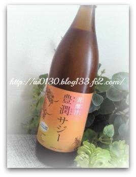 黄酸汁サジージュース本品 フィネス