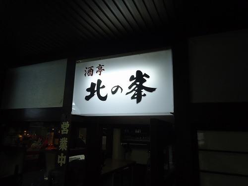 1506kitanomine003.jpg