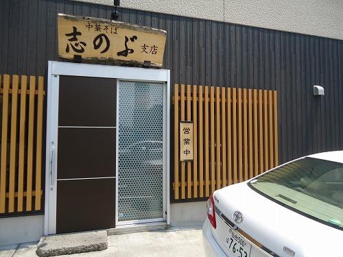 1506sinobuhiyasi002.jpg
