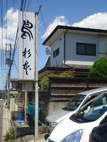1506sugimoto001.jpg