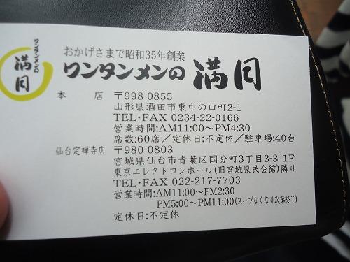 1507mangetu015.jpg
