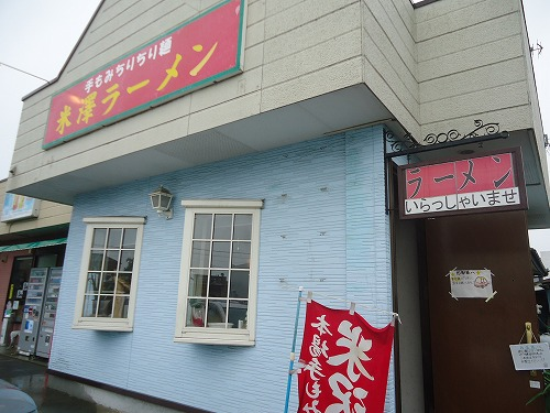 1507yonezawa001.jpg
