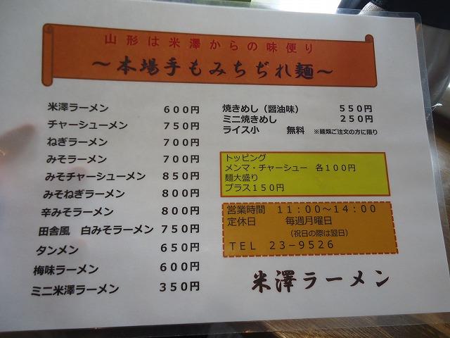 1507yonezawa003.jpg