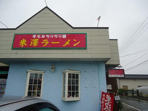 1507yonezawa009.jpg